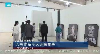 2021丽水摄影节:入展作品今天开始布展